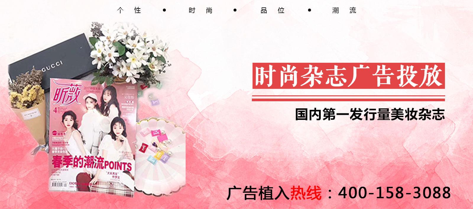 【广东今视】美妆杂志