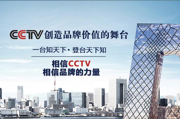 【广东今视】央视广告