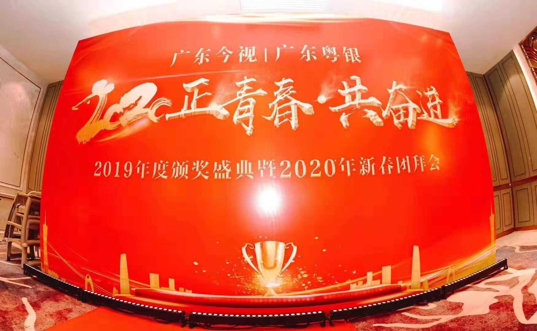 """""""正青春·共奋进"""" 广东今视传媒2020年度颁奖盛典,难忘的记忆"""